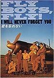 木村拓哉 反町隆史 パンフ SMAP 君を忘れない FLY BOYS,FLY! 1995 パンフレット I WILL NEVER FORGET YOU