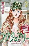 パズルゲーム☆ラグジュアリー 2 (白泉社レディースコミックス)