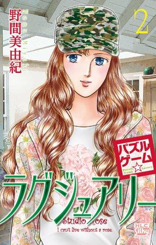 パズルゲーム☆ラグジュアリー 2 (白泉社レディースコミックス)の詳細を見る