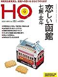 HO vol.151(恋しい函館 七重・北斗)