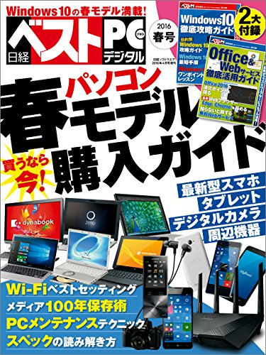 日経ベストPC+デジタル 2016春号(日経BP Next ICT選書)