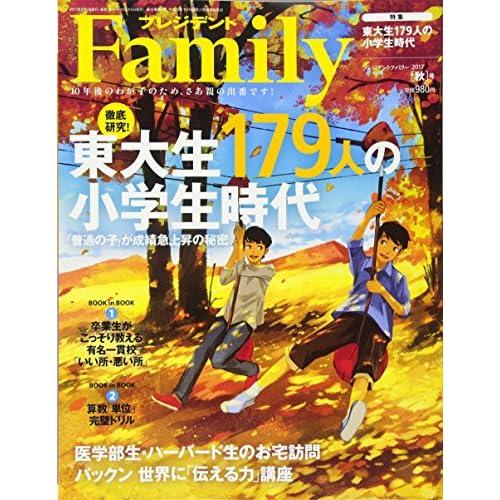 プレジデントFamily 2017秋号