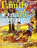 プレジデントFamily(ファミリー)2017年10月号(2017秋号:東大生179人の小学生時代)