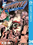 家庭教師ヒットマンREBORN! モノクロ版 24 (ジャンプコミックスDIGITAL)
