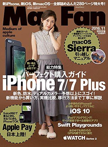 Mac Fan 2016年11月号の詳細を見る