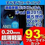 【0.20mm】【93%カット】iPad 新2018 2017(第5世代) Pro97 Air 1/2 ブルーライト カット ガラスフィルム【旭ガラス使用】【2.5D】 3D touch対応 液晶保護 ラウンドエッジ加工 表面硬度9H 超耐久 超薄型 飛散防止処理 保護フィルム (【0.20mm】【93%カット】iPad 新2018 第5世代(2017) Pro97Air1/2)