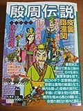 殷周伝説 疫襲臨潼関 9 (希望コミックス カジュアルワイド)
