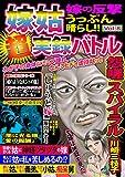 嫁姑超実録バトルVol.8 嫁の反撃うっぷん晴らし!! (Big Fields Publishing)