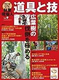 林業現場人 道具と技Vol.9 広葉樹の伐倒を極める