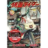 新 仮面ライダーSPIRITS(15)特装版 (プレミアムKC 月刊少年マガジン)