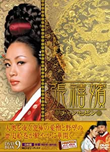張禧嬪[チャン・ヒビン] DVD-BOX9