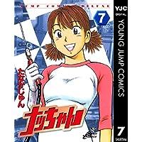 ナッちゃん 7 (ヤングジャンプコミックスDIGITAL)
