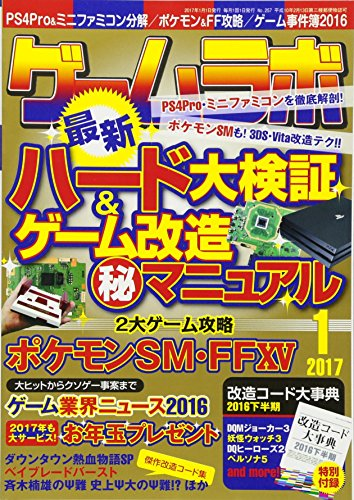ゲームラボ 2017年 01 月号 [雑誌]の詳細を見る