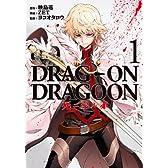 ドラッグ オン ドラグーン 死ニ至ル赤 (1) (ヤングガンガンコミックス)