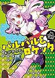 パルパル&ロケッタ (ヤングキングコミックス)
