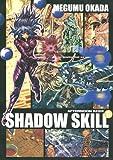 SHADOW SKILL(9) (KCデラックス)