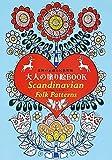 大人の塗り絵BOOK Scandinavian Folk Patterns (ブティックムックno.1257)