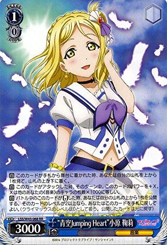 """ヴァイスシュヴァルツ """"青空Jumping Heart""""小原 鞠莉(RR) ラブライブ!サンシャイン!!(LSS/W45) / ヴァイス / LSS/W45-068"""