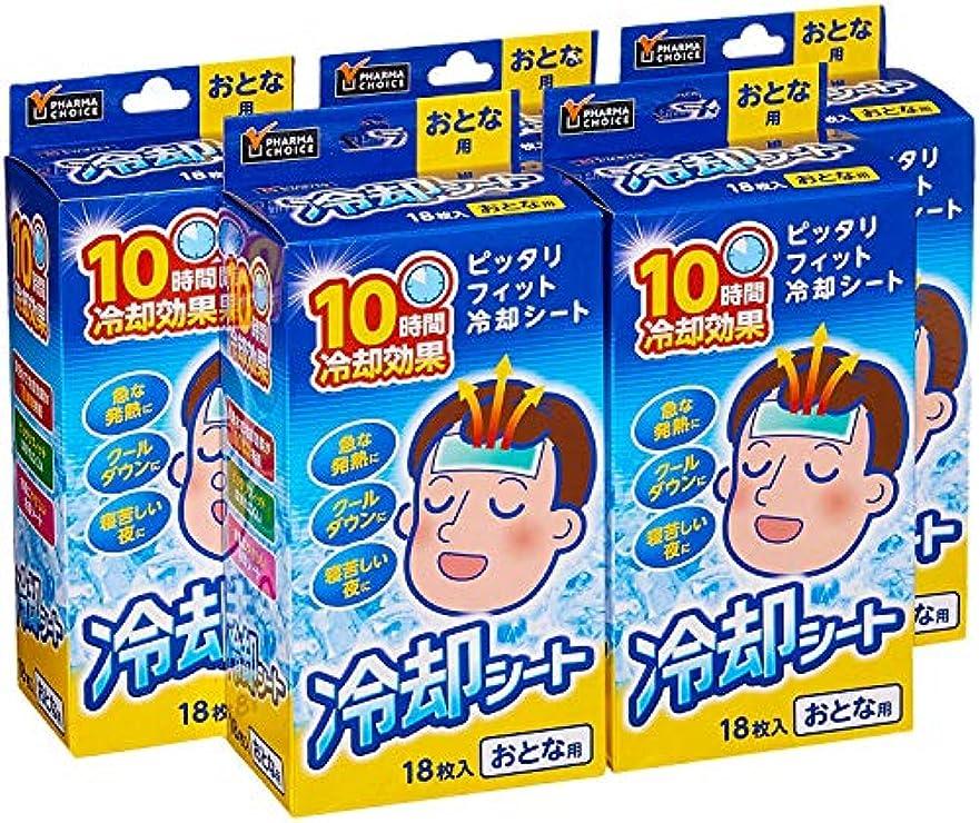 けがをするアライメントフォージ[Amazon限定ブランド] PHARMA CHOICE 冷却シート おとな用 18枚入(3枚×6袋)×5箱