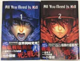 All You Need Is Kill 1-2巻 セット