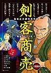 剣客商売 十番斬り (SPコミックス SPポケットワイド)