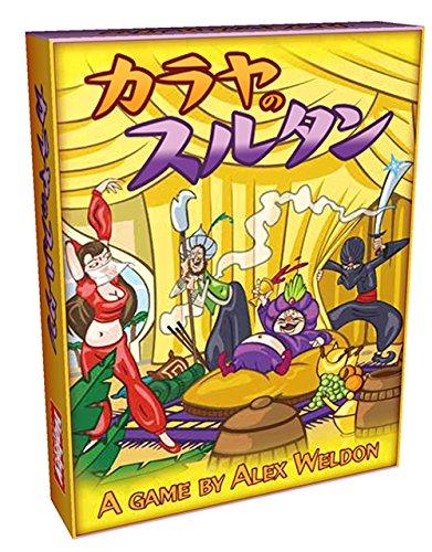 カラヤのスルタン 日本語版