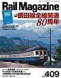 Rail Magazine (レイル・マガジン) 2017年10月号 Vol.409