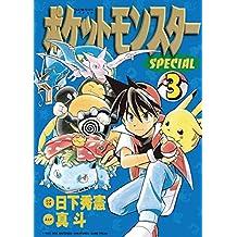 ポケットモンスタースペシャル(3) (てんとう虫コミックススペシャル)