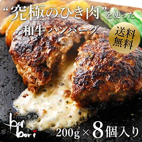 【送料無料(本州)】究極のひき肉で作る 牛100% チーズinハンバーグステーキ 200g×8個入り (チーズ入り200g)