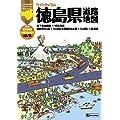 ライトマップル 徳島県 道路地図 (ドライブ 地図 | マップル)