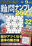 最高段位認定難問ナンプレ252題 2017年 09 月号 [雑誌]