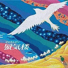 ピロカルピン「暗夜航路」のジャケット画像