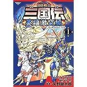 BB戦士三国伝 英雄激突編 (1) (角川コミックス・エース 213-1)