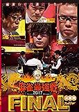 麻雀最強戦2017 ファイナル 決勝戦[DVD]