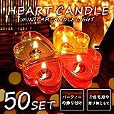 STARDUST ハート キャンドル 50個セット カラー5種類 カップキャンドル ロウソク 小型 結婚式 誕生日 SD-XR0124-50