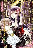 黒髪姫の婚礼 王の愛鎖【イラスト入り】 (乙蜜ミルキィ文庫)