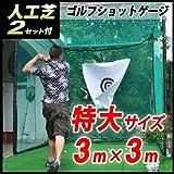 ゴルフ用練習ネット 大型タイプ【3m×3m×3m】 人工芝生付き