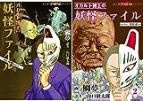 オカルト博士の妖怪ファイル 画像