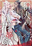 狛犬の花嫁(1) 狛犬兄弟からの求婚、新婚生活。始まる種付け! (eビーボーイコミックス)