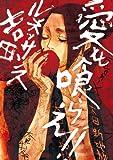 愛を喰らえ!! / ルネッサンス吉田 のシリーズ情報を見る
