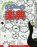 プロもほしがる ギターの楽典(CD付)