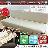 【FITS!】ソファーカバー2way フィットタイプ ソファーベッド用 (マンダリンオレンジ)