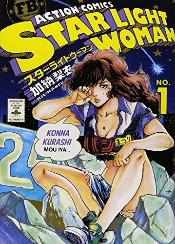 スターライトウーマン(1) (アクションコミックス)の詳細を見る
