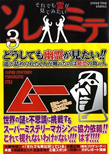 ソレミテ それでも霊が見てみたい 3巻 (ヤングキングコミックス)の詳細を見る