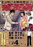 こまねずみ常次朗(4) (ビッグコミックス)