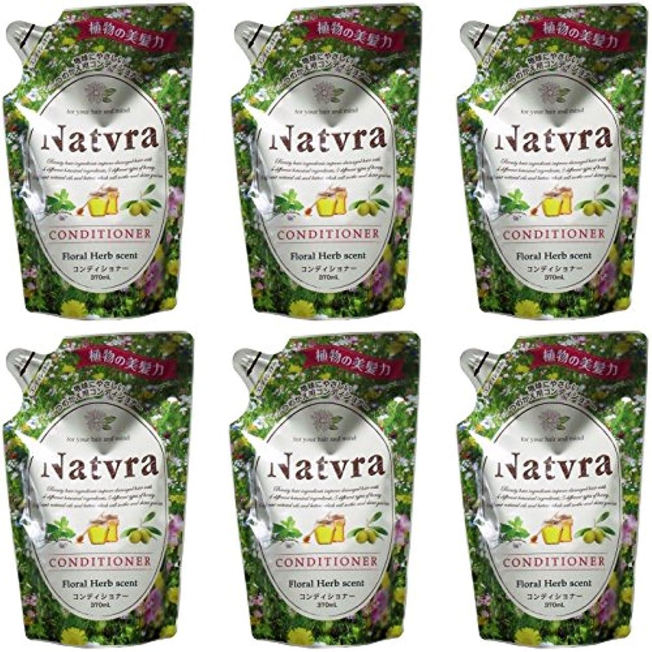 第二メイト反発【まとめ買い】Natvra(ナチュラ) コンディショナー つめかえ用 370ml【×6個】