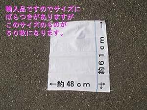 使い捨て土嚢袋(50枚入り)