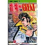 ボギーTHE GREAT 2 (ジャンプコミックス)
