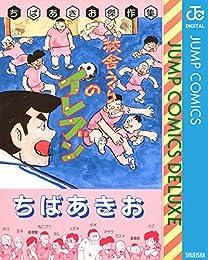 校舎うらのイレブン ちばあきお傑作集 (ジャンプコミックスDIGITAL)