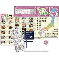 グルメカタログギフト 選べる47都道府県チョイス(47a)